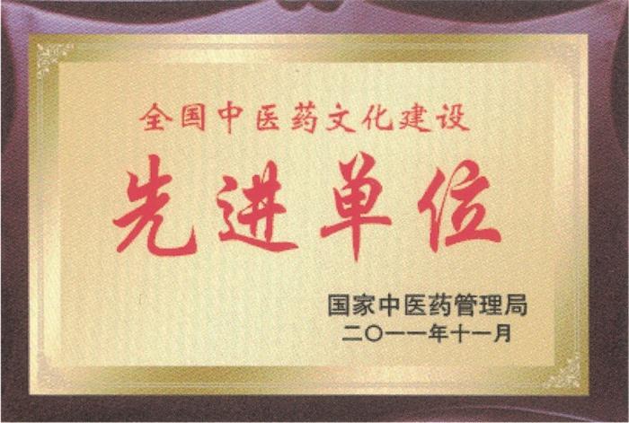 全国中医药文化建设先进单位